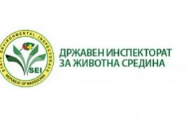 Државен инспекторат за животна средина