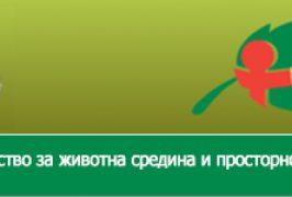 - Министерство за животна средина и просторно планирање